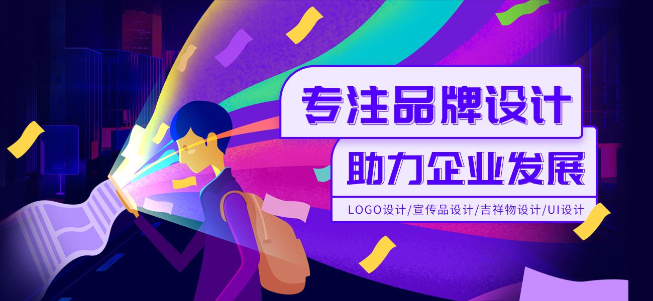 品牌设计banner